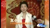 央视主持人徐俐 小丫 小撒 鲁健 鞠萍 康辉 李瑞英向灾区人民拜年