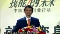北京创业盛会:马云演讲