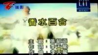 張韶涵 香水百合KTV原版伴奏