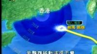 香港天文台说鹦鹉明早将最接近本港(080821TVB6点30新闻)