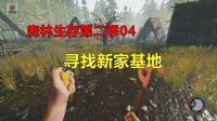 亚当熊 森林生存第二季04 新家基地超赞的!