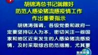 胡锦涛就防范猪流感疫情工作作重要指示