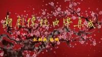 潮剧曲牌: 红纳袄-陈鹏