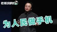 罗永浩为人民做手机  忍不了恶心的山寨版iPhoneX