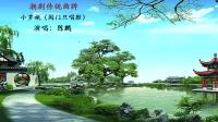 潮剧曲牌: 小罗袍(闺门旦唱腔)-陈鹏