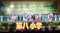 """集贤县第八小学""""传承经典,浸润童心,筑梦未来""""经典诵读"""