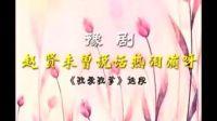 豫剧伴奏《赵铁贤未曾说话热泪滴》