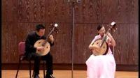 异想天开-中阮二重奏 台北柳琴室内乐团