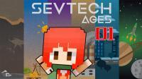 甜萝酱我的世界 Minecraft《SEVTECH AGES》赛文科技时代多模组生存#1 钻木取火, 石台烤肉