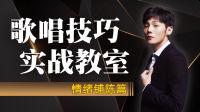 【歌唱技巧实战教室】李荣浩-戒烟《情绪铺陈篇》