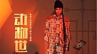 动物世界 (《动物世界》电影主题曲) - 李宇春