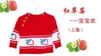 【金针纺】红草莓斜斜肩套头宝宝毛衣(上集)