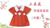 【金针纺】三朵花羊绒宝宝短袖毛衣(中集)