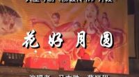 阳山演出粤剧《柳毅传书》片段《花好月圆》