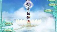 仙剑奇侠传四 剧情解说 1