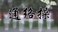 新北京恒安中医院脊柱保健操《通络操》