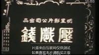 民国老电影精选-压岁钱_1937