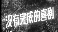 老电影精选-没有完成的喜剧_1957