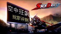 【梦想微评测】第1期 打飞机必备《空中狂飙》Sky Drift