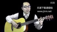 【福艺吉他】可惜不是你  梁静茹  简易吉他弹唱 教学 教程 教材  贵阳  吉他培训