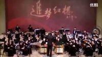 祥云印象精品音乐会《红楼梦》-序曲