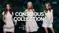 H&M环保自觉行动系列上市