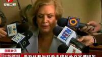 哥斯达黎加驻委内瑞拉外交官遭绑架 120410 安徽新闻联播