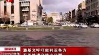 潘基文呼吁叙利亚各方无条件遵守停火日期 120410 安徽新闻联播