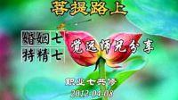 20120408菩提路上-婚姻七特精七觉远师兄