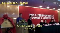 【黄庭禅】中国员工心理健康基金会成立