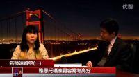 【名师话留学】雅思托福备考最常见的5大问题 (1)- 艾迪书院李美嘉老师