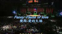 荷东 Fancy - Flames of Love [2011演唱会]中英双语字幕