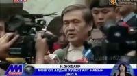 蒙古国前总统恩赫巴亚尔涉嫌腐败案6月12日开审