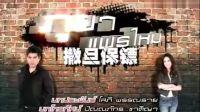 [泰星Por吧][撒旦保镖][泰语中字]EP3