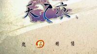 轩辕剑三外传天之痕 剧情解说 1