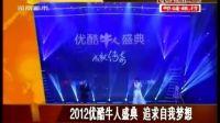 湖南电视台:2012优酷牛人盛典追求自我梦想