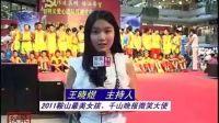 民建鞍山资助中国爱心爸爸柏剑老师 2012.7.11