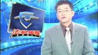 《法制播报》采访邓泽敏律师(下)