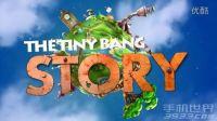 《小小星球大碰撞 The Tiny Bang Story》官方宣传视频