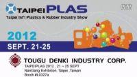 台北塑橡胶工业展TaipeiPlas 2012