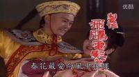 [台湾中视]戏说乾隆 片头曲 问情(台湾超清版)赵雅芝 郑少秋 蔡幸娟
