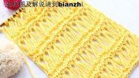 鱼尾花围巾的织法 男女士围巾编织教程视频花样织法