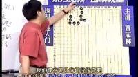 曹志林围棋入门讲座_曹志林围棋快速入门23