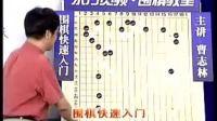 曹志林围棋入门讲座_曹志林围棋快速入门24