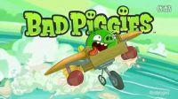 捣蛋猪 Bad Piggies 搞笑动画视频