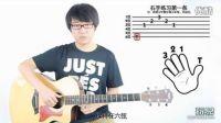 玩易吉他教学入门2