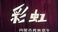 歌舞艺术片:彩虹----内蒙古民族歌舞1979(上)