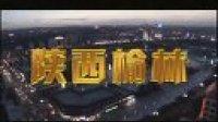 能源之都:榆林市形象宣传片