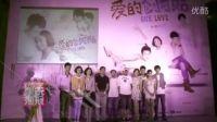 """《爱的创可贴》预告片三亚火热发布 众主创为单身男女传授""""脱单"""" 121112"""