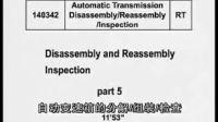自动变速箱的分解检查组装-分解组装检查(第五部分)